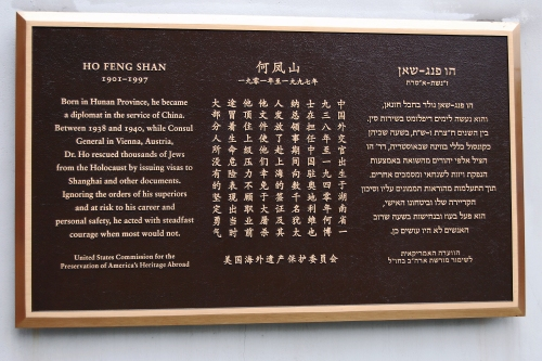 A plaque at the Shanghai Jewish Refugees Museum and Ohel Moishe Synagogue honoring Dr. Ho Feng Shan, the Chinese consul in Vienna whose methods were much like Wallenberg's. The power to issue visas can be a matter of life or death, but only a few diplomats risked defying their own government to save lives. (Wikipedia)