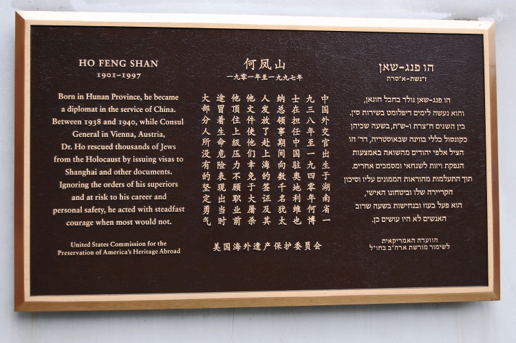 A plaque at the Shanghai Jewish Refugees Museum and Ohel Moishe Synagogue honoring Dr. Ho Feng Shan, a Chinese diplomat who was among the 25,000 Gentiles which Israel recognizes as assisting in the rescue of Jews during the Holocaust; he is credited with issuing about 2000 travel visas to refugees. After the Chinese Revolution in 1949 he followed his government to Taiwan and served as ambassador to four other nations, before retiring to the United States in 1973. The Taiwanese government then refused to give him a pension, based on a politically-motivated charge that he had misappropriated a tiny sum decades before. When Yad Vashem named him Righteous Among the Nations, the People's Republic of China publicized the honor and sent its own ambassador to the ceremony, giving the Taiwanese government exactly what it deserved. (Wikipedia)